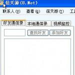 信天游(U.NET) v7.0.0.0官方版