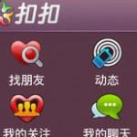 扣扣 v1.07 For Android官方版