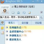 Kinghoo MCS多媒体通讯系统 v2.0 绿色版