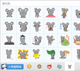 翔通动漫屌丝鼠动态表情100P 官方安装版