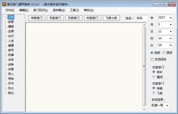 南方奇门遁甲程序v2.3.0官方最新版