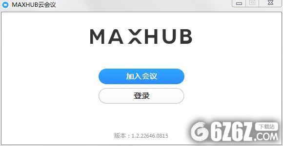 MAXHUB云会议视频会议软件