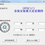 Anti保密检查工具 v1.5官方版