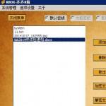 文件加密保管箱 v3.5官方版