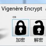 Vigenere Encrypt v1.0官方版