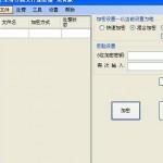至尊万能文件加密器 v1.3正式版
