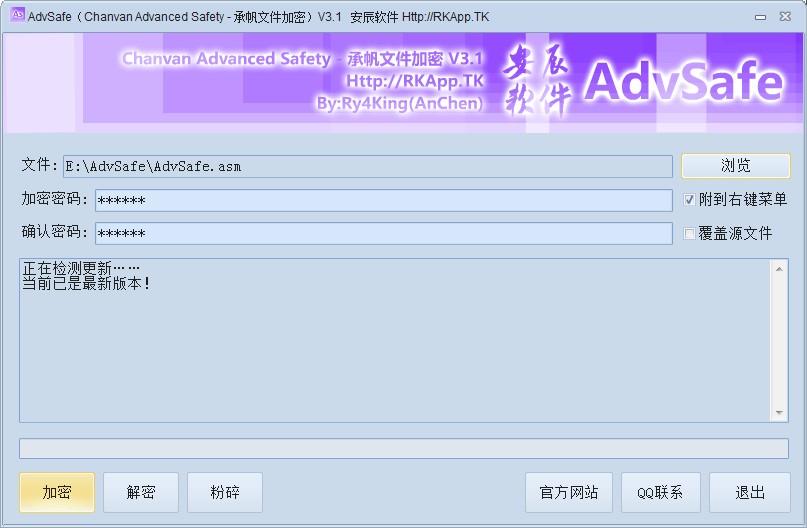 AdvSafe v3.1正式版