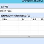 深空数字签名系统 v2.0正式版