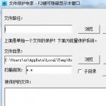 简易文件保护专家 v1.1正式版