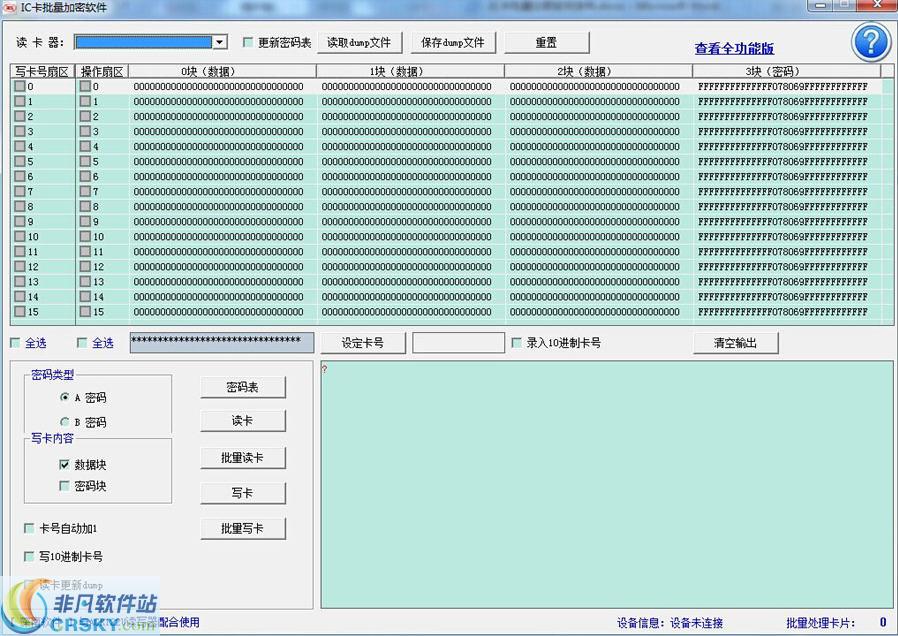 IC卡批量加密软件 v3.0官方版