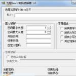 飞翔Word密码破解器 v1.0免费版