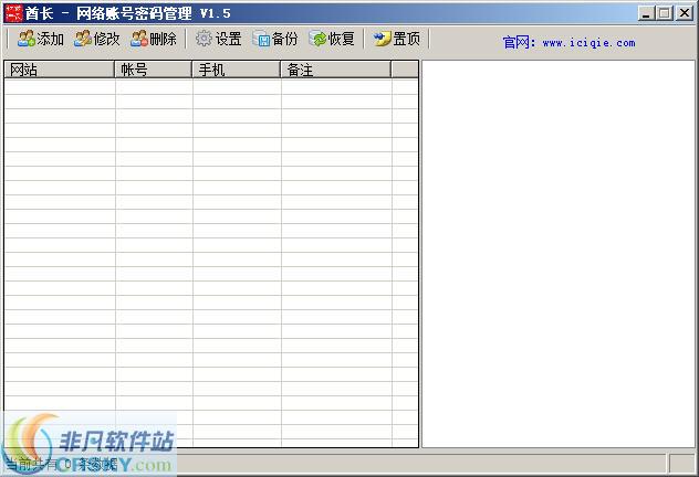 酋长网络账号密码管理 v1.7免费版
