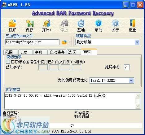 Arpr(rar密码破解软件) v1.53 免费版