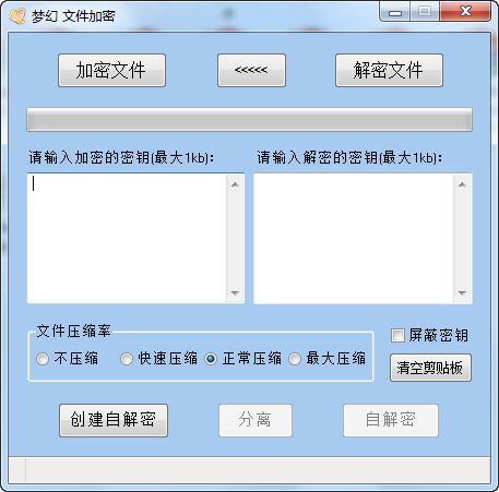 梦幻文件加密 v2.1.65免费版