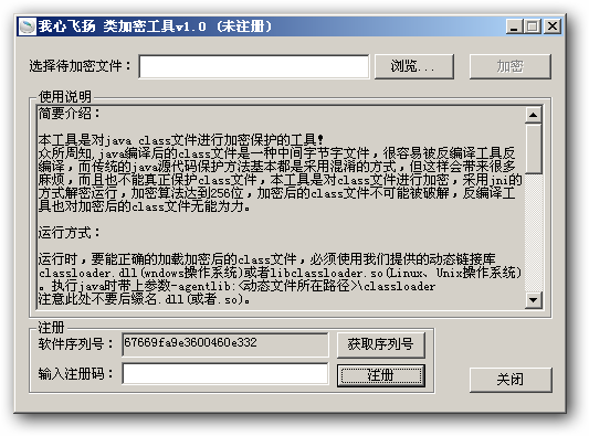 我心飞扬java class加密工具 v2.1.2免费版