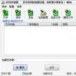 凌空文件加密器 v1.0测试版