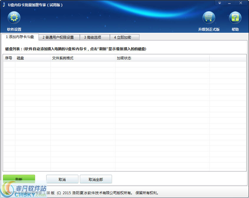 U盘内存卡批量加密专家 v1.06免费版