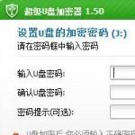恒波超级U盘加密器 v2.50免费版