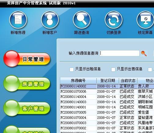 美萍房产中介管理软件 v2010免费版