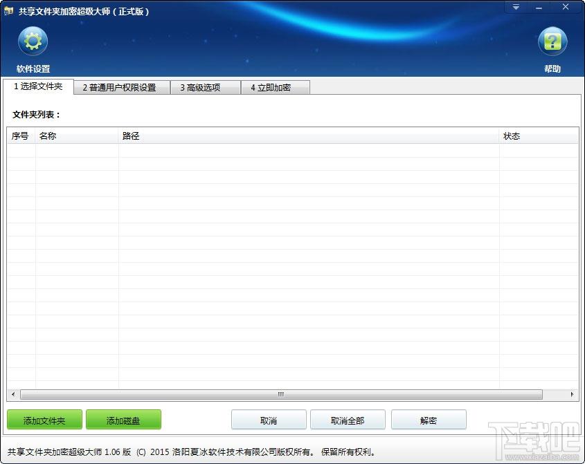 共享文件夹加密超级大师 V1.08官方版