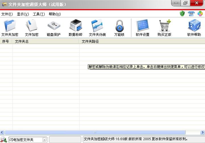文件夹加密超级大师(文件夹设置密码软件下载)16.86官方版