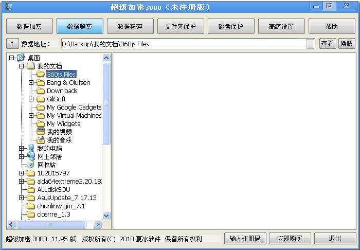 超级加密3000 V12.09官方版
