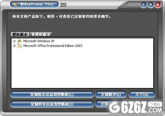 MSKeyViewer Plus