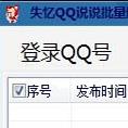失忆qq说说批量删除软件免费下载 v3.0_cai