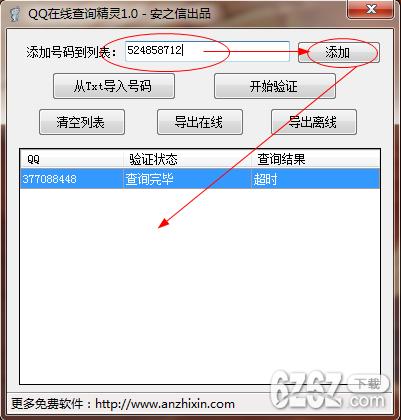 安之信QQ在线查询精灵