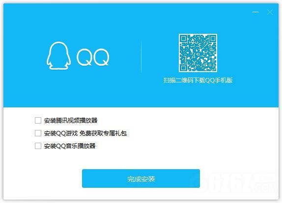 腾讯QQ2020