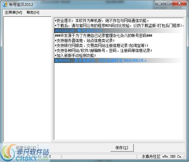 帐号宝贝2012 v1.1免费版