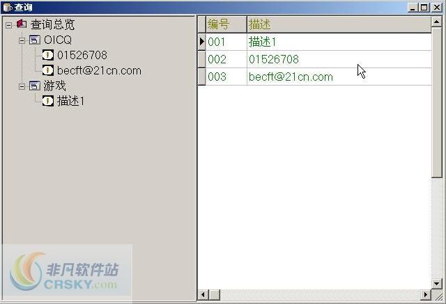 综合软件口令保管 v0.1免费版