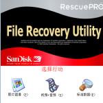 闪迪U盘修复工具(SanDisk RescuePRO)v3.0中文免费版
