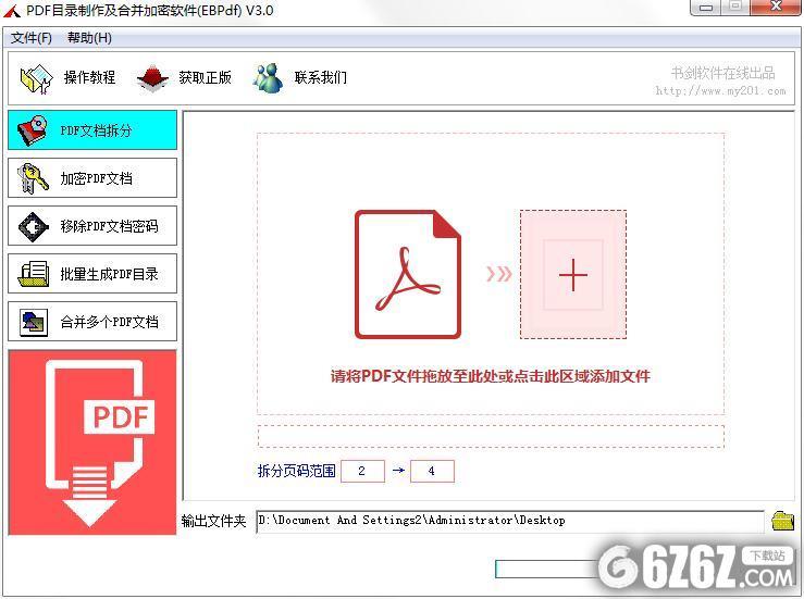 PDF目录制作及合并加密软件