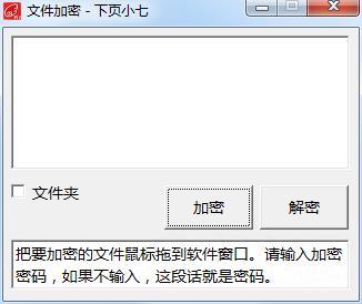 下页小七文件加密