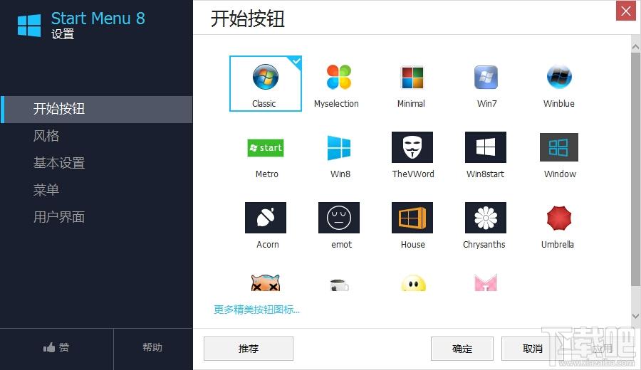 IObit StartMenu(Win8开始菜单) V3.1.0.3免费中文版