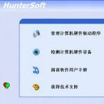 驱动精灵 2005 V3.00.2196 简体中文专业版