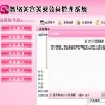 智络美容美发会员管理系统 v6.9.1.4 试用版
