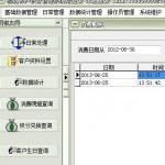 易达客户积分管理软件 v27.8.9 增强版