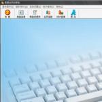 易通会员管理软件 v1.0官方版