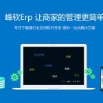 峰软暖通行业专用ERP v2.0官方版