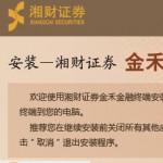 湘财证券金诺信即时通讯版 v9.01官方版