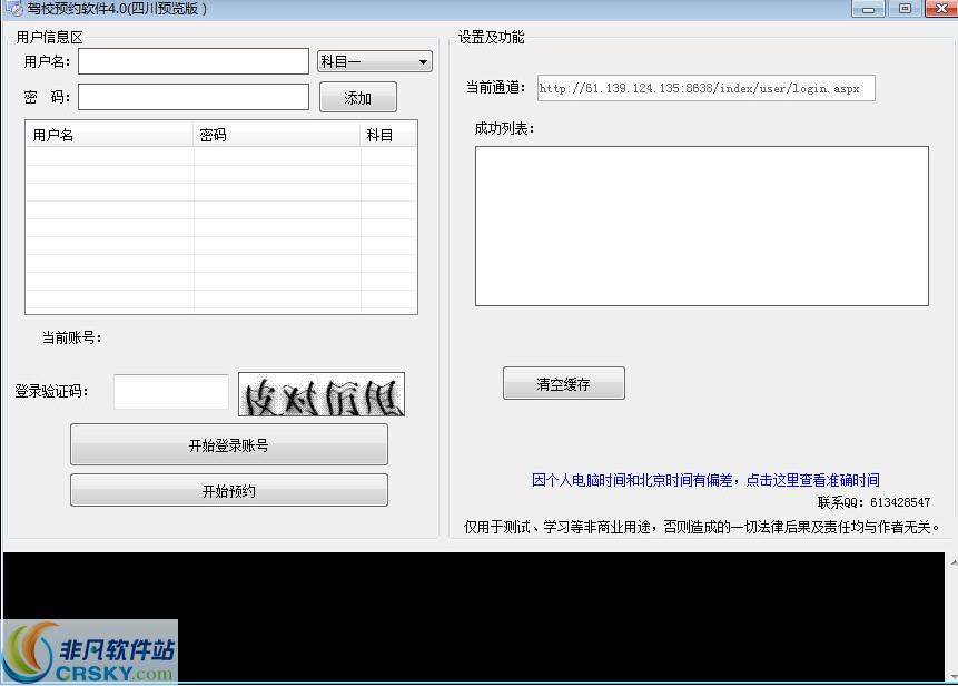 驾校预约软件 v4.0官方版