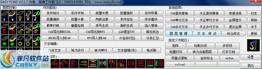 Easyfuns(CAD插件) v2.1.7A官方版