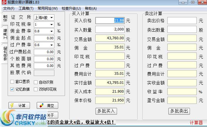 股票交易计算器 v1.83官方版