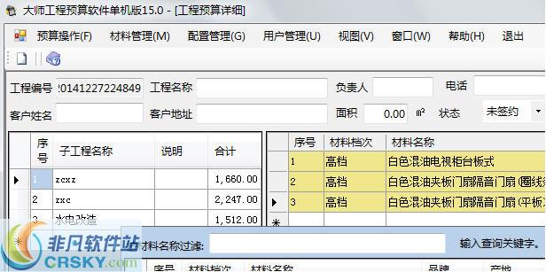 大师装修工程预算软件 v15.0官方版