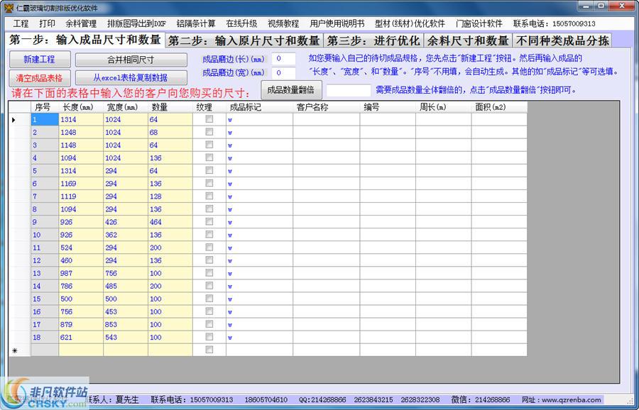 仁霸玻璃排版软件 v4.0官方版