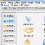 宏达猪场管理系统 v1.0 普及版