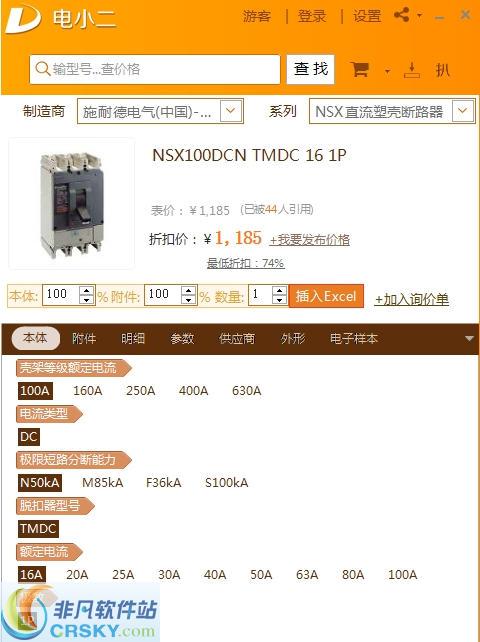 电小二元件选型成套电气报价 v2.0官方版