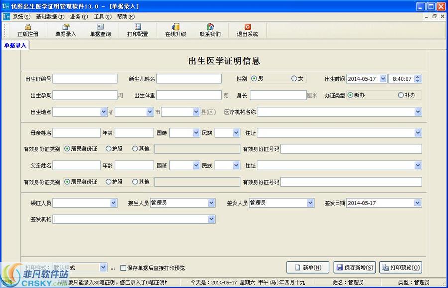 优图出生医学证明管理软件 v13.0官方版